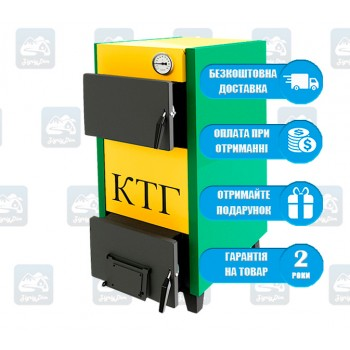 Оргтехавтоматика КТГ Эконом (10-30 кВт) - Твердотопливный котел на дровах и угле КТГ