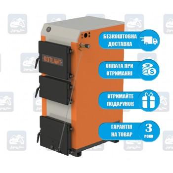 Kotlant КГ (15-50 кВт) - Твердотопливный котел длительного горения Котлант