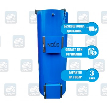 Neus Turbo (10-50 кВт) - Твердотопливный котел длительного горения Неус