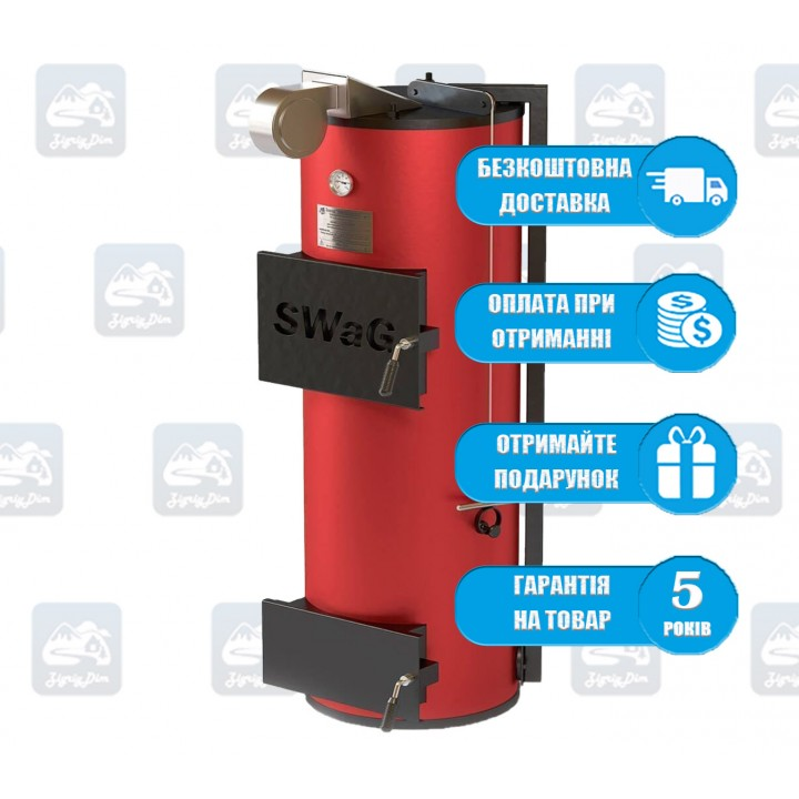 SWaG U (10-50 кВт) - Твердотопливный котел длительного горения СВаГ