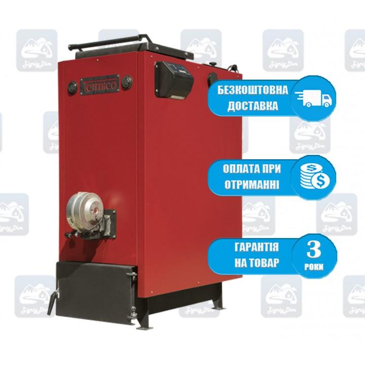 Termico КДГ (8-50 кВт) - Твердотопливный котел длительного горения Термико