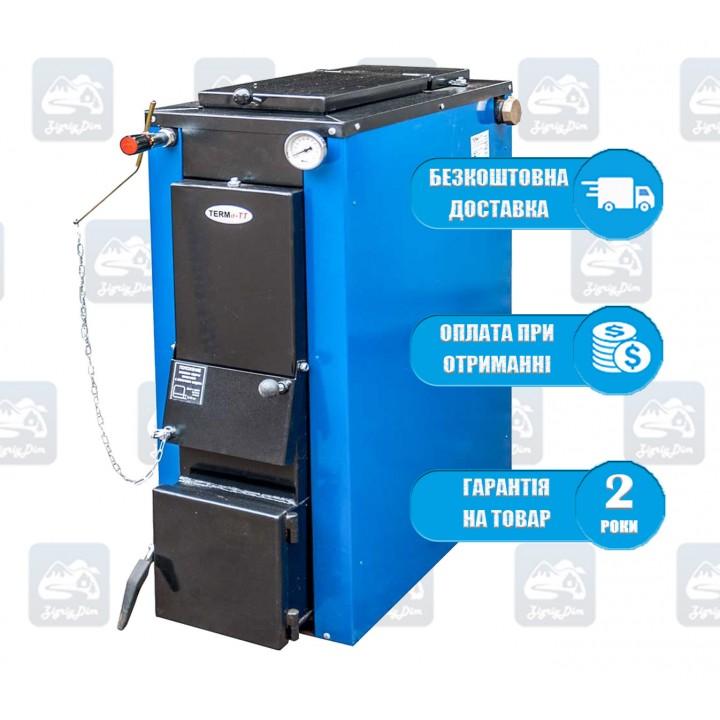 Termit TT Стандарт (12-90 кВт) - Твердотопливный котел длительного горения Термит