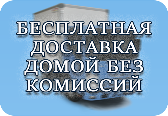 Бесплатная доставка по Киеву и Украине до дверей вашего дома