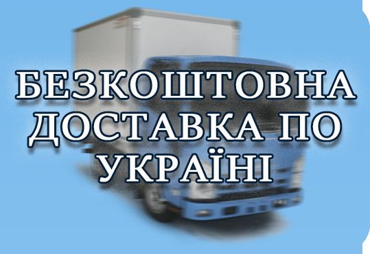 Бесплатная доставка по Киеву и Украине