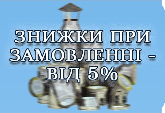 Скидка на покупку дымохода из нержавеющей стали от 5%