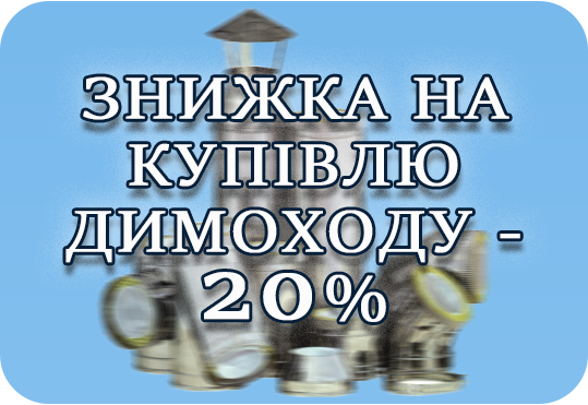 Скидка на покупку дымохода из нержавеющей стали 20%