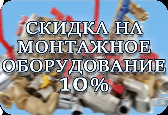 Скидка на монтажное оборудование и комплектующие для монтажа 10%
